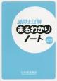 通関士試験 まるわかりノート 2015 国家試験