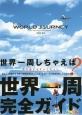 WORLD JOURNEY<新装改訂版>