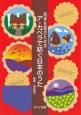 同声合唱のための ア・カペラで紡ぐ日本のうた
