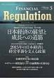 FINANCIAL Regulation 2015SUMMER 日本経済の展望と成長への道筋 金融機関のための規制対応情報(5)