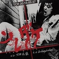 COCOBAT『ソレダケ/that's it サウンドトラック盤』