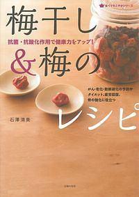 梅干し&梅のレシピ