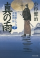 真の雨(下) 風烈廻り与力・青柳剣一郎 長編時代小説 書下ろし