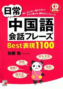 加藤勤『日常中国語会話フレーズBest表現1100』