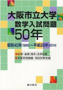 大阪市立大学数学入試問題50年 昭和40年(1965)~平成26年(2014)