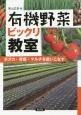 有機野菜ビックリ教室 米ヌカ・育苗・マルチを使いこなす
