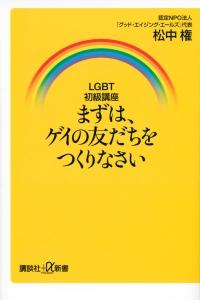 まずは、ゲイの友だちをつくりなさい LGBT初級講座