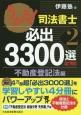 うかる!司法書士 必出3300選/全11科目 不動産登記法編 (2)