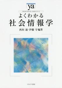 『よくわかる社会情報学』伊藤守