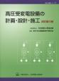 高圧受変電設備の計画・設計・施工<改訂第六版>