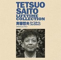 斉藤哲夫『プラチナムベスト ライフタイム・コレクション』