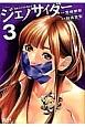 ジェノサイダー (3)