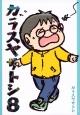 カラスヤサトシ (8)