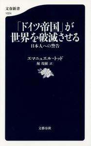 『「ドイツ帝国」が世界を破滅させる 日本人への警告』エマニュエル・トッド