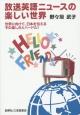 放送英語ニュースの楽しい世界 世界に向けて、日本を伝えるその楽しさとハードル!