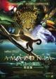 AMAZONIA アマゾニア -アマゾン大冒険【完全版】-