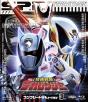 スーパー戦隊シリーズ 特捜戦隊デカレンジャー コンプリートBlu-ray 3