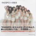 PASSPO☆の脱皮/PASSPO☆