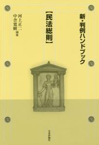 新・判例ハンドブック【民法総則】