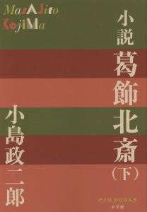 小島政二郎『小説・葛飾北斎』