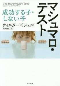 『マシュマロ・テスト』柴田裕之