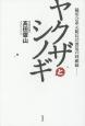 ヤクザとシノギ 稲川会系元総長の波乱の回顧録