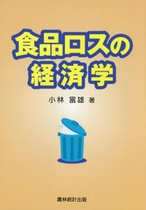 『食品ロスの経済学』小林富雄