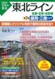 図説・日本の鉄道 東北ライン 盛岡・三陸エリア 全線・全駅・全配線(7)