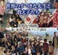 世界のすてきな先生と教え子たち 太平洋の島国と東・東南・中央アジア諸国 (1)