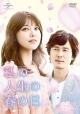 私の人生の春の日 DVD-SET2