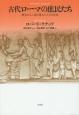 古代ローマの庶民たち 歴史からこぼれ落ちた人々の生活