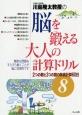 川島隆太教授の脳を鍛える大人の計算ドリル 2つの数と3つの数の単純計算60日 (8)