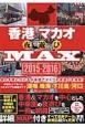 香港マカオ夜遊びMAX 2015-2016