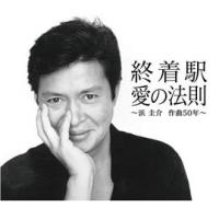終着駅/愛の法則 ~浜 圭介 作曲50年~