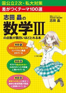 志田晶の数学3の点数が面白いほどとれる本<新課程版>