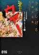 貸本戦記漫画集 水木しげる作戦シリーズ(上) 水木しげる漫画大全集16 (3)