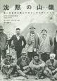 沈黙の山嶺-いただき- 第一次世界大戦とマロリーのエヴェレスト(上)