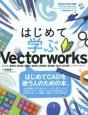 はじめて学ぶVectorworks 2015/2014/2012/2011/2010/