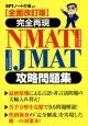 完全再現 NMAT・JMAT攻略問題集<全面改訂版>