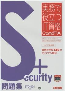 Security+ 問題集 SY0-401対応 実務で役立つIT資格CompTIAシリーズ