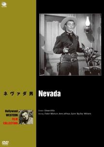 ゼイン・グレイ『ハリウッド西部劇映画傑作シリーズ ネヴァダ男』