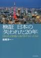 検証日本の「失われた20年」 日本はなぜ停滞から抜け出せなかったのか