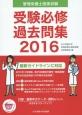 管理栄養士国家試験 受験必修 過去問集 2016