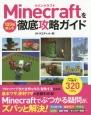 Minecraftを100倍楽しむ徹底攻略ガイド やりたいことから探せる320TIPS