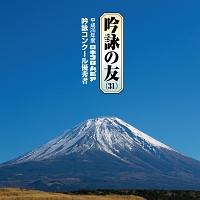 吟詠の友(31) 平成26年度 日本コロムビア吟詠コンクール 優秀者 -模範吟・伴奏付-
