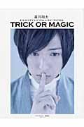 蒼井翔太PHOTO COLLECTION TRICK OR MAGIC