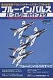 ブルーインパルス パーフェクト・ガイドブック 航空自衛隊アクロバットチームのすべてがわかる!