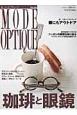 MODE OPTIQUE 珈琲と眼鏡 (40)