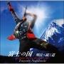 富士の国<Live Version>(DVD付)
