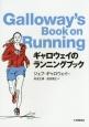ギャロウェイのランニングブック